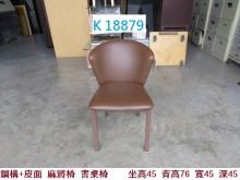 [7成新及以下] K18879 書桌椅 餐椅書桌/椅有明顯破損