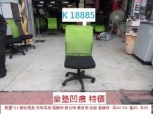 [7成新及以下] K18885 特價 升降 電腦椅電腦桌/椅有明顯破損