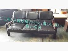 [7成新及以下] 尋寶屋二手買賣~3人座皮沙發木製沙發有明顯破損