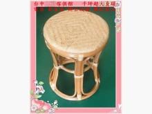 [全新] 全新藤製圓椅餐椅全新