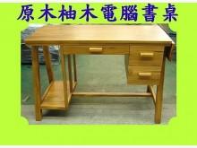 [全新] 柚木電腦書桌書桌/椅全新