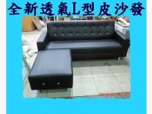 [全新] 全新L型皮沙發L型沙發全新