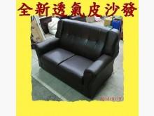 [全新] 全新雙人沙發 乳膠透氣皮沙發L型沙發全新