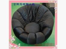 [全新] 全新懶人椅 單人沙發單人沙發全新