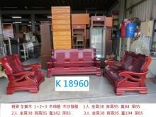 [8成新] K18960 木椅組 木沙發組木製沙發有輕微破損