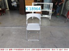 [8成新] K18964 灰 折合椅書桌/椅有輕微破損