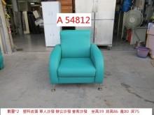 [9成新] A54812 單人沙發 會客沙發單人沙發無破損有使用痕跡