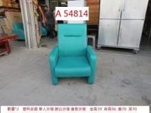 [9成新] A54814 單人沙發 會客沙發單人沙發無破損有使用痕跡