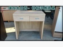 [全新] 全新浮雕梧桐書桌電腦桌/椅全新