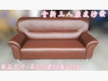 [全新] 全新咖啡色彈簧三人座皮沙發多件沙發組全新