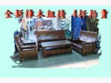 [全新] 全新樟木沙發組椅木製沙發全新