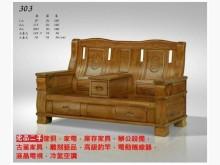 [全新] 全新樟木 沙發123含大小茶几組木製沙發全新