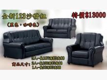 [全新] OZ*101黑色123皮沙發組多件沙發組全新
