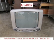 [9成新] A54887 大同 20吋電視電視無破損有使用痕跡