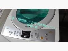 [8成新] 尋寶屋二手~國際牌13公斤洗衣機洗衣機有輕微破損