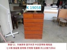 [95成新] K19058 七斗櫃 衣櫃五斗櫃近乎全新