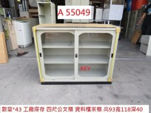 [全新] A55049 庫存 4尺公文櫃辦公櫥櫃全新
