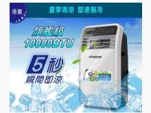 [95成新] 聯電多功能移動式冷氣「兩年保固」其它近乎全新