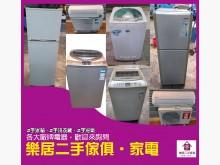 [7成新及以下] 中古家電洗衣機有明顯破損