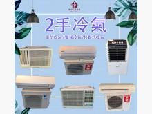 [7成新及以下] 分離式冷氣  窗型冷氣分離式冷氣有明顯破損