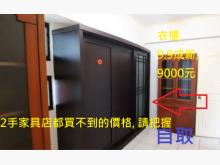 [95成新] 高級木質衣櫥  9.99新衣櫃/衣櫥近乎全新
