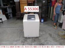 [9成新] A55306 日立 洗脫烘洗衣機洗衣機無破損有使用痕跡