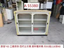 [全新] A55380 庫存 4尺公文櫃辦公櫥櫃全新