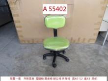 [9成新] A55402 升降高度 電腦椅電腦桌/椅無破損有使用痕跡