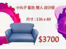 [95成新] 優質二手傢俱 樂居二手傢俱沙發多件沙發組近乎全新