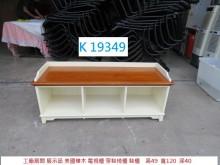 [95成新] K19349 電視櫃 穿鞋椅櫃電視櫃近乎全新