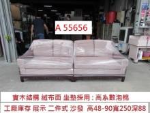 [9成新] A55656 二件式 禪風沙發組多件沙發組無破損有使用痕跡