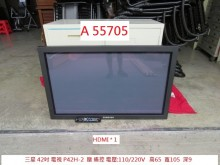 [9成新] A55705 三星 42吋 電視電視無破損有使用痕跡