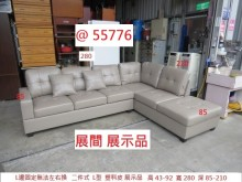 [95成新] @55776 大尺寸 L型沙發L型沙發近乎全新