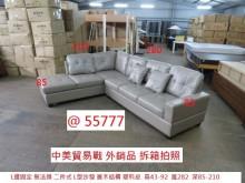 [95成新] @55777 大尺寸 L型沙發L型沙發近乎全新