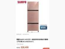 [95成新] 聲寶 455公升三門變頻1級省電冰箱近乎全新
