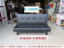 [95成新] K19499 大尺寸 坐臥沙發床沙發床近乎全新