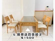 [9成新] 桃園區💡餐桌送四張椅子餐桌無破損有使用痕跡