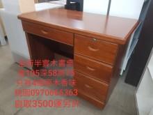 [全新] 毅昌二手家具~全新半實木書桌書桌/椅全新