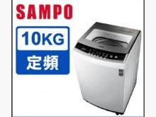[9成新] 聲寶10公斤單槽洗衣機無破損有使用痕跡