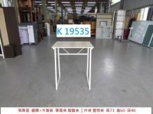 [9成新] K19535 電腦桌 工作台電腦桌/椅無破損有使用痕跡