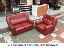 [8成新] 1+2皮沙發組 沙發椅多件沙發組有輕微破損