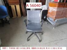 [9成新] A56040 震旦 多功能主管椅電腦桌/椅無破損有使用痕跡