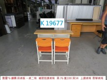 [8成新] K19677 二人 課桌椅書桌/椅有輕微破損