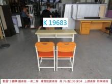 [8成新] K19683 補習班課桌 上課桌書桌/椅有輕微破損