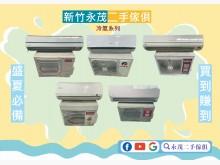 [9成新] 中古冷氣大特賣分離式冷氣無破損有使用痕跡