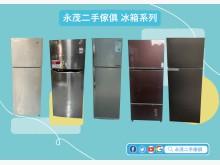 [9成新] 中古冰箱大特賣冰箱無破損有使用痕跡