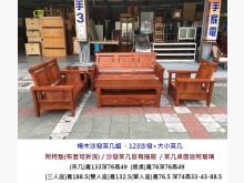 [8成新] 樟木沙發茶几組 123+大小茶几木製沙發有輕微破損