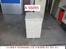 [9成新] A56095 OA活動櫃 桌下櫃辦公櫥櫃無破損有使用痕跡