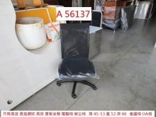 [9成新] A56137 升降 高背 電腦椅電腦桌/椅無破損有使用痕跡