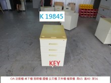 [8成新] K19845 KEY 活動櫃辦公櫥櫃有輕微破損